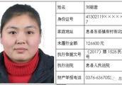 息县人民法院失信曝光台(第十期)