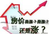 7月莱芜最新房价出炉,这价格还能下降吗?