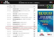 《财富》世界500强碧桂园排名跃升114位 成全球上升最快企业之一