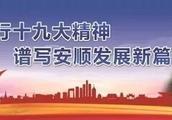 「关注」贵州拟命名省级食品安全示范地区,有你家乡吗?