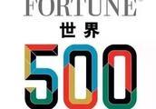 2018世界500强:5家闽企登榜,数量超浙江