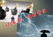 「智友问答」小米推广p2p暴雷,谁的责任?