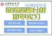 AIA国际本硕,香港USB投行金融精英实习