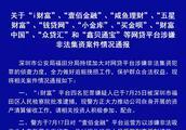 """关于""""i财富""""""""壹佰金融""""""""咸鱼理财""""""""五星财富""""""""钱贷网""""等网贷平台涉嫌非法集资案件情况通报"""