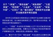"""关于""""i财富""""、""""壹佰金融""""、""""小金库""""和""""买金呗""""等网贷平台涉嫌非法集资案件情况通报"""