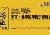 2018BAE预展信息 东昇文化/乐升唱片与您相约北京音响展