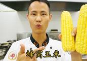 """厨师长教你:""""蜂窝玉米""""正宗做法,最后还可根据个人口味变通"""