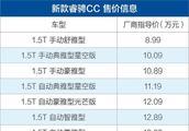 长安新款睿骋CC上市 售8.99-13.89万元/动力不变配置升级