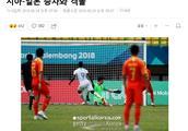韩球迷嘲讽国足:踢得臭!应该输0比7,里皮2亿年薪太好挣了