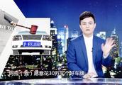 上海车牌拍卖人数竟达22万,再次刷新上海拍牌史上人数纪录