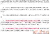 """西安市房管局就""""租房贷""""发声:合同中不得涉及租金贷款"""
