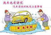 清洗汽车应注意事项有哪些