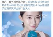 赵丽颖更新微博动态,原来是代言的水密码时尚大片
