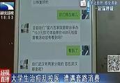 19.9元体验变1.98万,武汉两大学生因祛痘背上贷款!这一类骗局当心