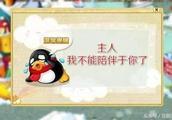 怎么让QQ宠物生病