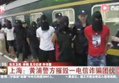 上海:黄浦警方摧毁一电信诈骗团伙