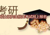 2019硕士研究生考试报名入口 中国研究生招生信息网