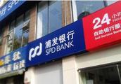 为什么浦发银行被称作猴子银行,办卡提额万用金,都没有规律