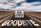 心理学家:你拉黑的越决绝,说明你越难和过去说再见?