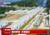 贫穷的山村结出金黄的硕果,之江中学帮扶下的自然村荣登四川卫视