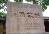 史上存在最长的国家——薛国,历经夏商周三代,立国一千九百年