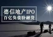 追梦or救急?德信地产IPO,胡一平100亿高负债,急等米下锅