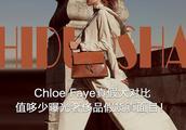 刘雯、杨幂不惜撞包都要背的这款Chloe,两个里就有一个是假的?