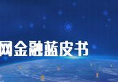 中国普惠金融蓝皮书:政策引导和技术发展为普惠金融发展提速