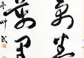 张海书法艺术馆韩国朴龙禹作品欣赏
