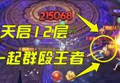 风之大陆:天启试炼10-12攻略,是王者也把你打死!