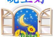 最美的晚安祝福,愿收到祝福的你心情愉快,顺心顺意,运气翻倍!