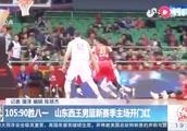 CBA最新消息!山东西王男篮105:90胜八一,取得新赛季开门红!