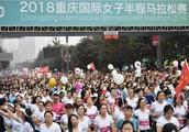 """2018重庆国际女子半程马拉松鸣枪开跑!""""颜值最高""""现场美女如云"""