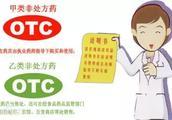 北京市允许便利店卖非处方药,期待全国新政实施