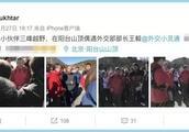 爬山偶遇外交部长王毅!部长说:年轻人要多运动啊!