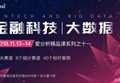 精品课上海站第一期,两天看懂大数据和金融科技两大赛道