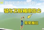 送儿子上学第45期:骑车飞跃天空之城,遇到栏杆儿子竟被甩出去了