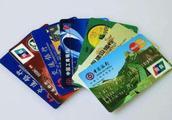 不用的银行卡该不该注销?今天总算明白了
