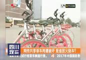 网传共享单车再遭破坏,是谁放火烧车?