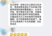 杭州一中学给教师放恋爱假 教育局:允许适度创新