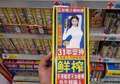 徐冬冬回应椰树奶广告问题,这只是商家销售手段,与自己无关