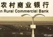 """山西男子到平遥农商行办理贷款却遭""""被贷款"""",征信被拉黑!"""