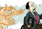 沪公布11起拒不支付劳动报酬案 最高罚金10万元