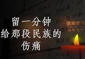 上海球迷用大屠杀挑衅南京队:南京大屠杀怎么没有把你们队杀死