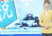 吉林省立案查处涉嫌虚开骗税企业342户