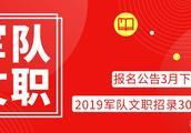 2019军队文职招录30000+人,报名公告3月下旬发布!