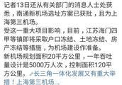 上海第三机场选址海门似有变数?仔细分析其合理性,拭目以待吧!