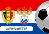 竞彩009 比利时VS俄罗斯 中国杯欧洲杯七串一100元博218万值得吗