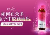 FANCL 胶原蛋白,如何在众多小瓶子中脱颖而出?