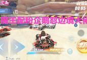QQ飞车手游:当你没有逆天鹰白龙马可以用粉企鹅跑竞速,也不差的